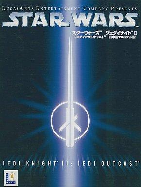 STAR WARS -JEDI KNIGHT II: JEDI OUTCAST- [English version with Japanese manual]