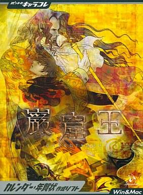 【中古】Win98-XP/Mac CDソフト 巌窟王 Spinnakerキャラコレ カレンダー・年賀状