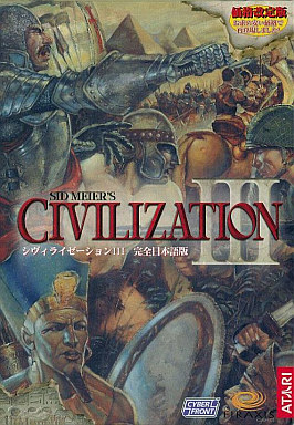 Civilization III [Complete Japanese Edition, Bargain Edition]