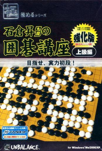 【中古】WinMe-XP CDソフト 極めるシリーズ石倉昇九段の囲碁講座 上級編 ?強化版?