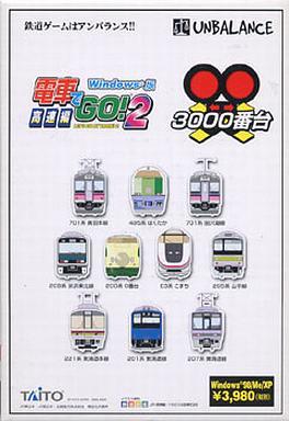 電車でGO!2高速編3000番台 - Powered by LINE - …
