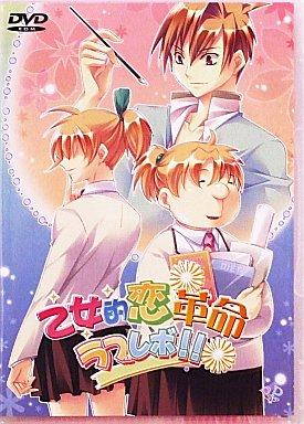 【中古】Win98-XP DVDソフト 乙女的恋革命★ラブレボ!![通常版]
