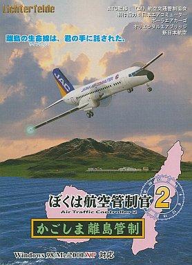 【中古】Windows98/Me/2000/XP CDソフト ぼくは航空管制官2 かごしま離島管制