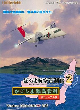 【中古】Windows98/Me/2000/XP CDソフト ぼくは航空管制官2 かごしま離島管制[リニューアル版]