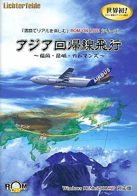 【中古】Windows98/Me/2000/XP CDソフト アジア回帰線飛行-福岡・昆明・カトマンズ-