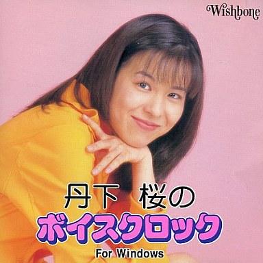 【中古】Windows3.1/95 CDソフト 丹下桜のボイスロック