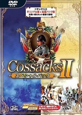 Cossacks II Special Pack [Complete Japanese Version]