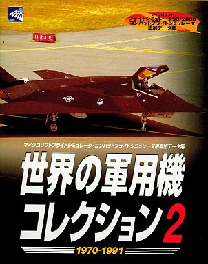 World Military Aircraft Collection 2 1970-1991