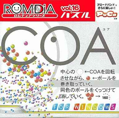 【中古】Windows98SE/Me/2000/XP CDソフト ロムディアシリーズ vol.16パズル COA