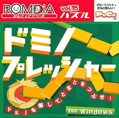 【中古】Windows98SE/Me/2000/XP CDソフト ロムディアシリーズ vol.15パズル ドミノプレッシャー