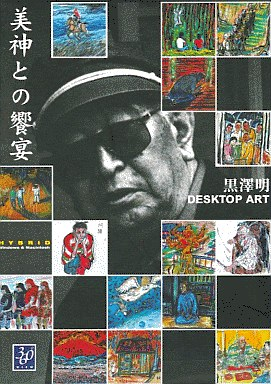 Feast with the good god Akira Kurosawa DESKTOP ART