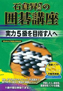 【中古】Windows98/Me/2000/XP CDソフト 石倉昇九段の囲碁講座 ?実力5級を目指す人へ?
