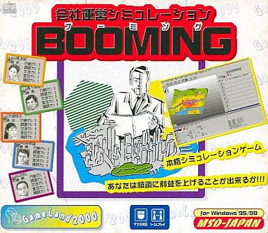 Company operation simulation BOOMING