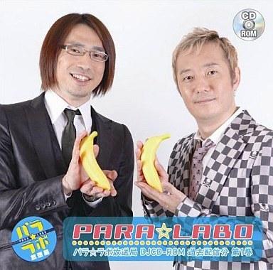 【中古】Windows CDソフト パラ☆ラボ放送局 DJCD-ROM 過去配信分 No.1