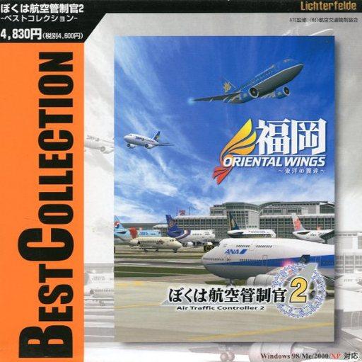 【中古】WindowsXP CDソフト ぼくは航空管制官2 ベストコレクション 福岡空港