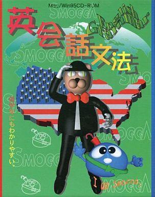 【中古】Windows95/98/Mac漢字Talk7.6以降 CDソフト スモッカの英会話文法