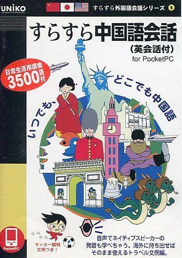 【中古】Windows98/Me/2000/XP CDソフト すらすら中国語会話(英会話付) すらすら外国語会話シリーズ5