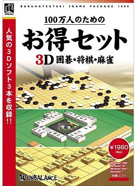 【中古】Windows2000/XP/Vista/7 CDソフト 100万人のためのお得セット 3D囲碁・将棋・麻雀