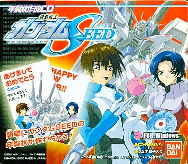 【中古】WindowsMe/2000/XP CDソフト 機動戦士ガンダムSEED 年賀状作成CD