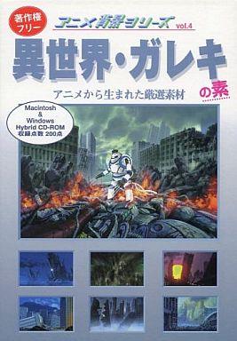 【中古】Windows3.1/95/M漢字Talk7.X以降 CDソフト アニメ背景シリーズ Vol.4 異世界・ガレキの素