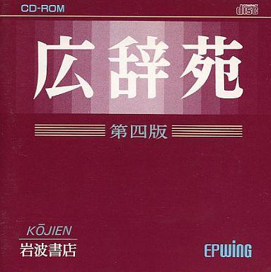 【中古】Windows CDソフト 広辞苑 第四版 CD-ROM版