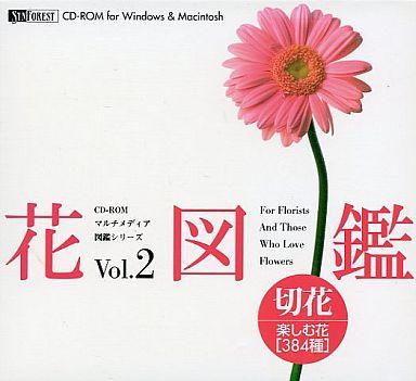 【中古】Windows3.1/95/Mac漢字Talk7以降 CDソフト 花図鑑 Vol.2 切花