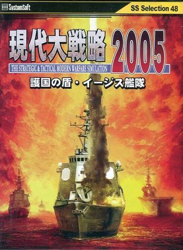 Modern Daisenryaku 2005-Shield of the Kingdom of the Aegis-