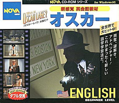【中古】Windows95 CDソフト 新感覚 英会話教材 オスカー