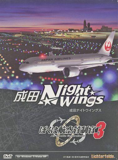 I am Air Traffic Controller 3 Narita Nightwings