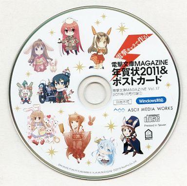 【中古】WindowsXP/Vista/7 CDソフト 電撃文庫MAGAZINE 年賀状2011&ポストカード
