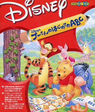 Pooh's first ABC