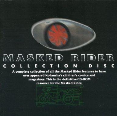 【中古】Windows95/98/MacOS7.6.1以降 CDソフト MASKED RIDER COLLECTION DISC