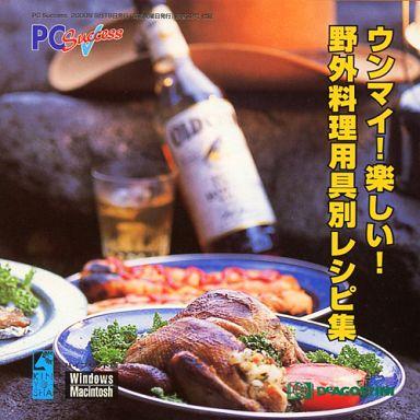 【中古】Windows/Mac CDソフト 野外料理用具別レシピ集(PC Success 2000年9月19日 通巻32号付録)