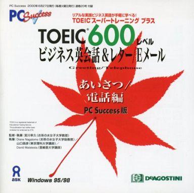 【中古】Windows95/98 CDソフト TOEIC600レベル ビジネス英会話&レター・Eメール(PC Success 2000年6月27日発行 通巻20号付属)