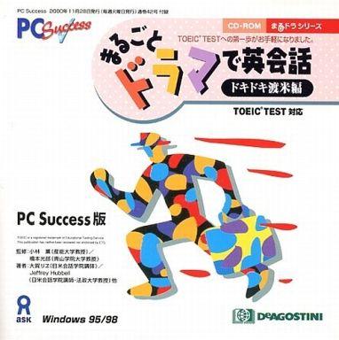 【中古】Windows95/98 CDソフト まるごとドラマで英会話 ドキドキ渡米編(PC Success 2000年11月28日 通巻42号付録)