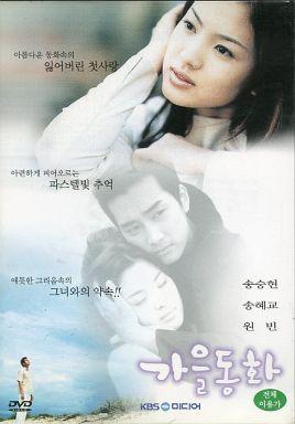 【中古】Windows98 DVDソフト 秋の童話[韓国版]
