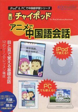 【中古】Windows2000/XP/MacOS10.1.X以降 CDソフト チャイポッド アニメで中国語会話