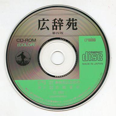 【中古】Windows CDソフト 広辞苑 第四版 CD-ROM版(COLOR)