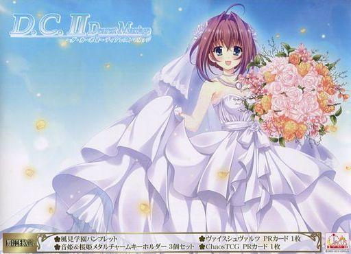 D.C.II Dearest Marriage -ダ・カーポII- ディアレストマリッジ[通常版]