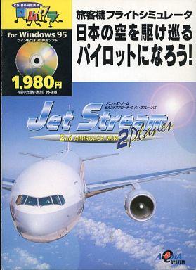【中古】Windows95 CDソフト ジェットストリーム・セカンドアプローチ・ウィン・2プレーンズ