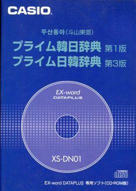Prime Korean-Japanese Dictionary 1st Edition / Prime Japanese-Korean Dictionary 3rd Edition EX-word DATAPLUS Exclusive Software