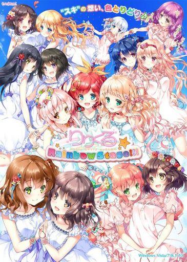 【中古】WindowsVista/7/8.1/10 DVDソフト りりくる Rainbow Stage!!! [通常版]