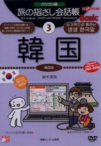 【中古】Windows2000/XP DVDソフト 旅の指さし会話帳 Basic 3 韓国