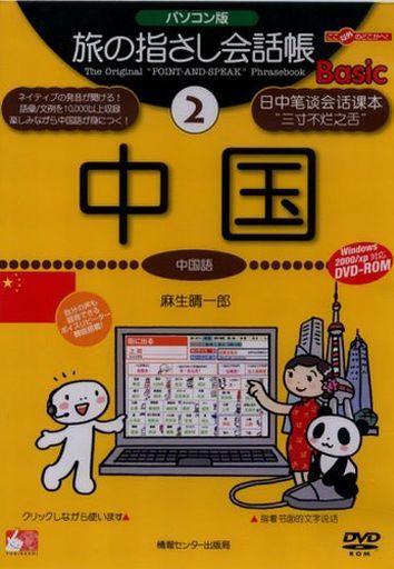 【中古】Windows2000/XP DVDソフト パソコン版 旅の指さし会話帳Basic(2) 中国(中国語)