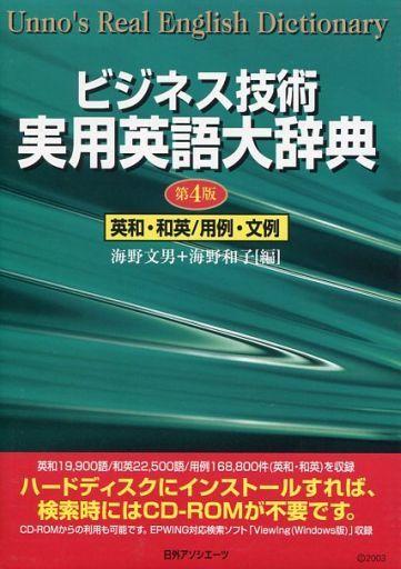 【中古】Windows98/Me/2000/XP/Vistaソフト ビジネス技術 実用英語大辞典 第4版
