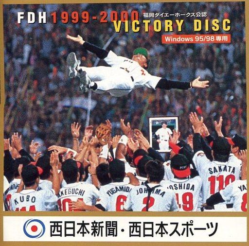 【中古】Windows95/98 CDソフト FDH 1999-2000 福岡ダイエーホークス公認 VICTORY DISC