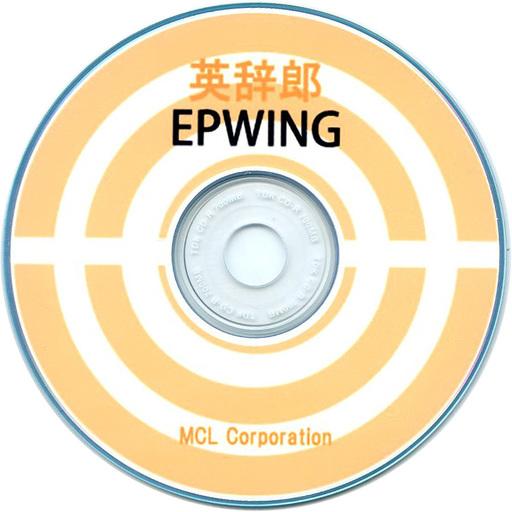 【中古】Windows CDソフト 英辞郎 [EPWING版] Ver.1.04(状態:ディスク単品)