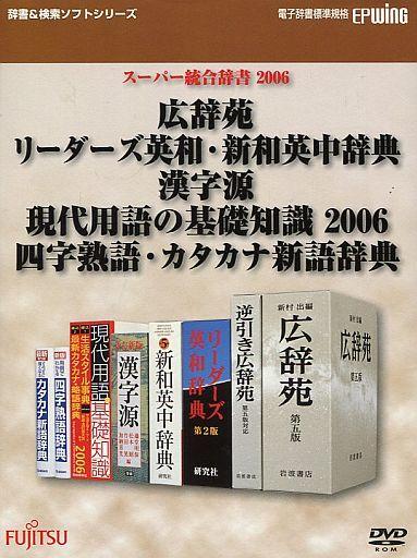 【中古】Windows95/98/Me/2000/XP/ DVDソフト スーパー統合辞書 2006 広辞苑/新英和和英中辞典/漢字源/現代用語の基礎知識 2006