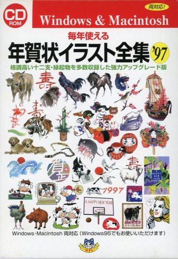 【中古】Windows95/Mac漢字Talk7以降 CDソフト 年賀状イラスト全集'97
