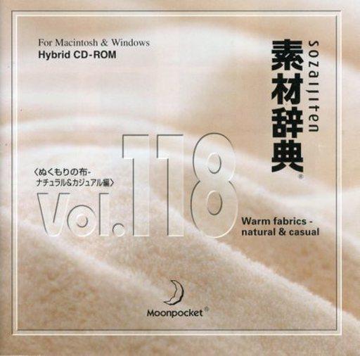 【中古】Windows/MacOS CDソフト 素材辞典 Vol.118 ぬくもりの布-ナチュラル・カジュアル編